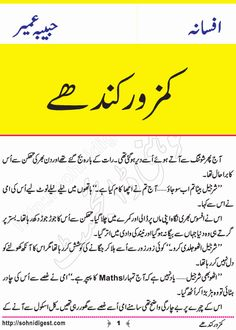 Kamzor Kandhe is an Urdu Short Story by Habiba Umeer about the new kind of Child labouring