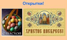 A presentation on how Easter is celebrated in Russia