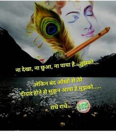 Krishna Lila, Krishna Hindu, Radha Krishna Love Quotes, Jai Shree Krishna, Radha Krishna Pictures, Hare Krishna, Hindi Quotes Images, Inspirational Quotes In Hindi, Love Quotes In Hindi