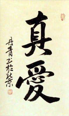Chinese calligraphy (True Love by Li Dan-Qing of Beijing)