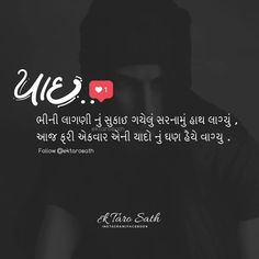 Long Distance Love Quotes, Best Lyrics Quotes, Love Quotes For Girlfriend, Gujarati Quotes, Pain Quotes, Zindagi Quotes, New Love, Poetry Quotes, Girl Quotes