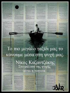 """""""The longest trip is the one we take within our soul."""" - Nikos Kazantzakis - """"In the bevel of the soul lies the charm. Big Words, Greek Words, Cool Words, Happy Quotes, Life Quotes, Quotes Quotes, Favorite Quotes, Best Quotes, Life Code"""