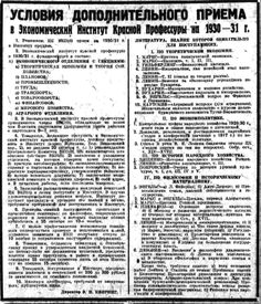 #1930 Institute of Red Professors, Moscow, Russia. Application rules. My grandfather studied there. More at www.rusgenproject.com