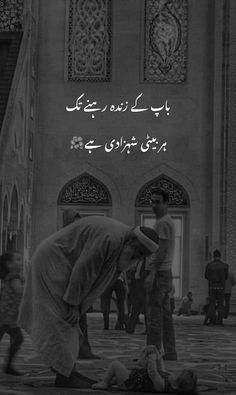 Daddy Daughter Quotes, Love My Parents Quotes, Mom And Dad Quotes, I Love My Parents, Father Quotes, Poetry Quotes In Urdu, Best Urdu Poetry Images, Urdu Poetry Romantic, Love Poetry Urdu