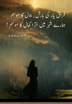 فراق یار کی بارش , ملال کا موسم ہمارے شہر میں اترا کمال کا موسم _   اے-ایچ نُوٹ بُک_ Best Urdu Poetry Images, Love Poetry Urdu, Rain Quotes, Poetry Quotes, Barish Poetry, Ramadan Mubarak Wallpapers, Mood Off Quotes, Poetry Funny, Image Poetry