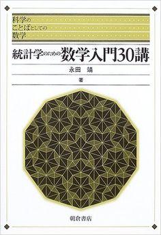 Amazon.co.jp: 統計学のための数学入門30講 (科学のことばとしての数学): 永田 靖: 本