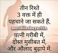 Meridileshayari.in Ego Quotes, Witty Quotes, Hindi Quotes, Wisdom Quotes, Snap Quotes, Quotations, Feeling Hurt Quotes, True Feelings Quotes, Good Thoughts Quotes