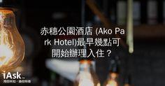 赤穗公園酒店 (Ako Park Hotel)最早幾點可開始辦理入住? by iAsk.tw