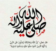 صلى الله عليه وسلم. ....