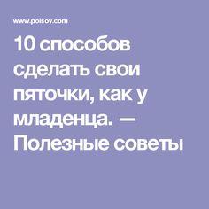 10 способов сделать свои пяточки, как у младенца. — Полезные советы