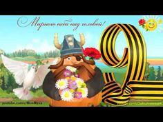 ZOOBE зайка Поздравление с 9 Мая День Победы !