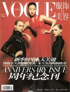 Gemma Ward & Sasha Pivovarova by Mario Sorrenti Vogue China September 2006