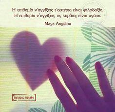 Αγαπη Quotes To Live By, Love Quotes, Greek Quotes, Say Something, Relationship, Peace, Letters, Messages, Sayings