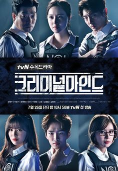 Criminal Minds -- 크리미널 마인드 [On My Watchlist] Lee Joon, Lee Jun Ki, Moon Chae Won, Criminal Minds Episode 1, Park Geun Hyung, Kim Hyung, Korean Drama 2017, Korean Drama Movies, Criminal Minds