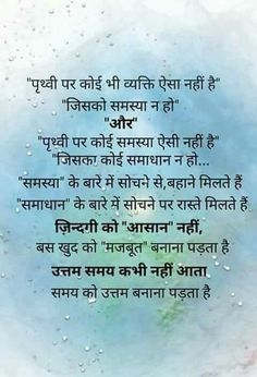 [Quotes]Inspirational Quotes in hindi - Quotes Hindi Quotes Images, Inspirational Quotes In Hindi, Life Quotes Pictures, Motivational Picture Quotes, Hindi Quotes On Life, Smile Quotes, New Quotes, Qoutes, Truth Quotes