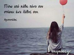 Πονος λαθος Greek Quotes, Note To Self, Poems, Greeks, Thoughts, Sayings, Notebook, Lyrics, Poetry