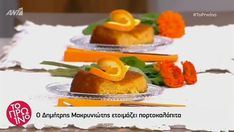 Κοτόπουλο στο φούρνο με πατάτες - Το Πρωινό - 4/3/2019 - ΣΥΝΤΑΓΕΣ Ants, Panna Cotta, Sweets, Ethnic Recipes, Food, Dulce De Leche, Goodies, Ant, Meals