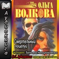 Аудиокнига Смертельный поцелуй Ольга Волкова