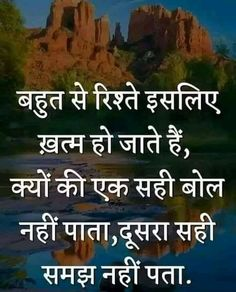 Hindi Quotes Images, Text Quotes, Urdu Quotes, Qoutes, Motivational Quotes, Inspirational Quotes, Gernal Knowledge, Reality Of Life, Zindagi Quotes