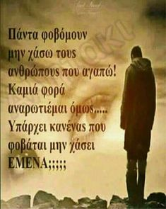 Amazing Quotes, Best Quotes, Love Quotes, Inspirational Quotes, Big Words, Cool Words, Words Quotes, Sayings, Greek Quotes
