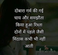 Motivational Picture Quotes, Inspirational Quotes Pictures, True Quotes, Chai Quotes, Beautiful Family Quotes, Friends Are Family Quotes, Sister Quotes, Marathi Love Quotes, Hindi Quotes Images