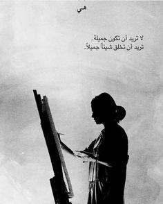 اريد ان اخلق كل ما هو جميل Words Quotes, Qoutes, Love Quotes, Arabic Phrases, Arabic Quotes, Short Happy Quotes, Dark Fairytale, Study Quotes, Magic Words