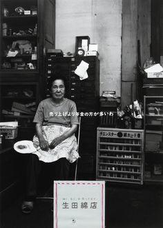 生田綿店「仕入れやめてんのに、なぜか売り切れへんねん」|大阪文の里商店街のポスター