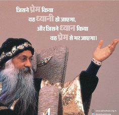 Osho Quotes Love, Osho Hindi Quotes, Lion Quotes, Real Life, Thoughts, Sayings, Leo Quotes, Lyrics, Quotations