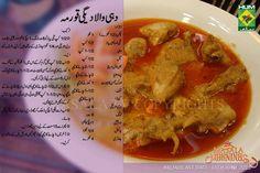 Dahi Qorma Masala Tv Recipe, Gosht Recipe, Urdu Recipe, Sweet Dishes Recipes, Kitchen Recipes, Indian Food Recipes, Healthy Recipes, Chicken Nugget Recipes, Fried Chicken Recipes