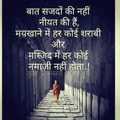 marinteh - 0 results for quotes Hindi Quotes Images, Shyari Quotes, Life Quotes Pictures, Sufi Quotes, Hindi Quotes On Life, Motivational Quotes In Hindi, People Quotes, Friendship Quotes, True Quotes