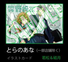 Oresama Teacher, Monthly Girls' Nozaki Kun, Gekkan Shoujo Nozaki Kun, Fictional Characters, Fantasy Characters