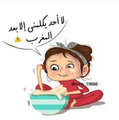 Why the secret to success is setting the right goals Arabic Jokes, Arabic Funny, Funny Arabic Quotes, Ramadan Kareem Pictures, Ramadan Images, Ramadan Cards, Ramadan Gifts, Eid Card Designs, Ramadan Poster