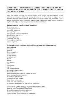 Greek Language, School Hacks, Special Education, High School, Study, Teacher, Tips, Books, Education