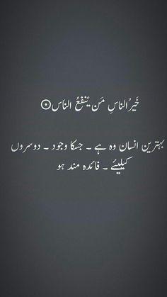 Hadith Quotes, Muslim Quotes, Religious Quotes, Urdu Quotes, Quran Quotes Inspirational, Islamic Love Quotes, Motivational, Ramzan Mubarak Quotes, Islam Hadith