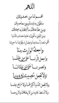 Prayer Verses, Prayer Book, Quran Verses, Duaa Islam, Islam Hadith, Islam Quran, Alhamdulillah, Islamic Phrases, Islamic Messages