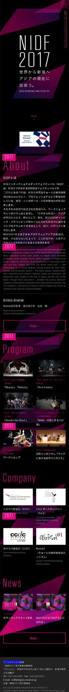 アーツカウンシル新様の「新潟インターナショナルダンスフェスティバル」のランディングページ(LP)かっこいい系|イベント・キャンペーン・ギフト