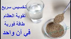 Pin By Khalid Muzher On عربي Health Facts Food Health Facts Beauty Skin Care Routine