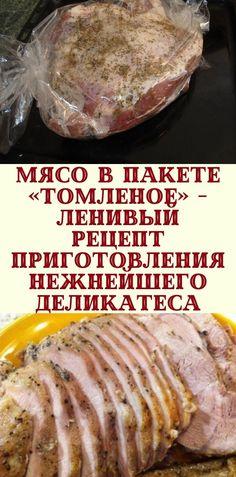 Это мясо очень долго томится при небольшой температуре, пропитываясь ароматами специй и делаясь чрезвычайно мягким. Мясо получается бесподобное, я такого никогда не пробовала.  Оно настолько мягкое, что кажется, что может намазываться, как масло. Можно приготовить большой кусок мяса, часть сразу съесть, а часть заморозить, чтобы потом его понемногу доставать, размораживать и подавать к завтраку. Beef, Food, Meat, Meals, Yemek, Steak, Eten