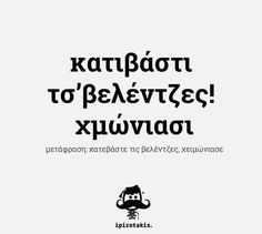 Greek Quotes, True Words, Funny Moments, Picture Video, Meant To Be, Haha, Funny Quotes, Jokes, Decoupage