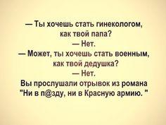 Russian Humor, New Funny Jokes, British Humor, Man Humor, Good Mood, Satire, Funny Pictures, Funny Pics, Lol