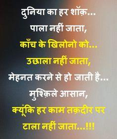 Hindi Shayari - Suvicharo : दुनिया का हर शॉक़...
