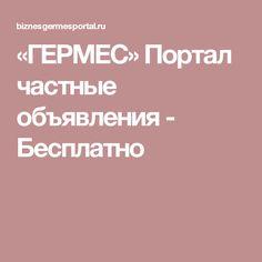 «ГЕРМЕС» Портал частные объявления - Бесплатно