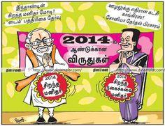 கார்ட்டூன்ஸ்  #Modi #Sonia...  மேலும் படிக்க : http://www.dinamalar.com/photogallery_detail.asp?id=81&nid=282196&cat=Wrapper#.VIjjnsm2200