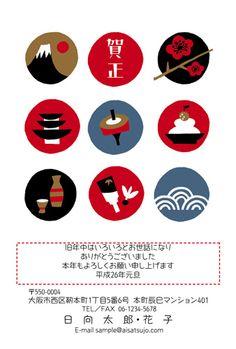 お正月といえば、お餅、羽子板、こま、初日の出・・・。お正月のシンボルを集めました。レトロモダン年賀状デザイン♪