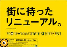 東京メトロ 銀座線全面リニューアル