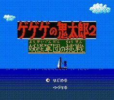 Gegege no Kitarou - Youkai Dai Makyou ROM Download for
