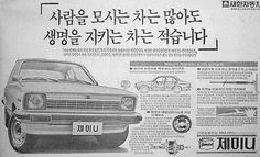 "Saehan ""Gemeni"": The predecessor of the Daewoo ""Maepsy"" (대우 맵시) was a compact car that was manufactured by Saehan, the predecessor of Daewoo, in South Korea from December 1977 to February 1982. It was a badge engineered version of the Opel Kadett C, or to be more precise, of the PF50 Isuzu Gemini. Outside of Korea it was sold as the Saehan ""Bird"""