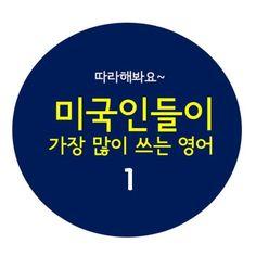 기초 일본어랑 영어랑 - We give ad... : 카카오스토리 Survival, Study, Calm, English, Messages, Civilization, Studio, Studying