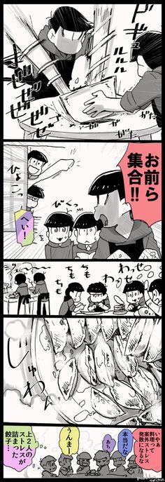 【BL松】まとめ11【腐向け】 [5]