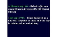 14th September 1949; HINDI DIWAS  2 years after the Independence of India, on 14th September 194...